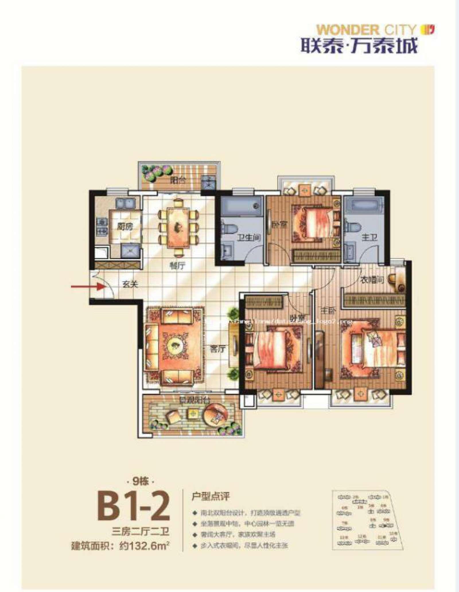 联泰万泰城 3室2厅134.06㎡
