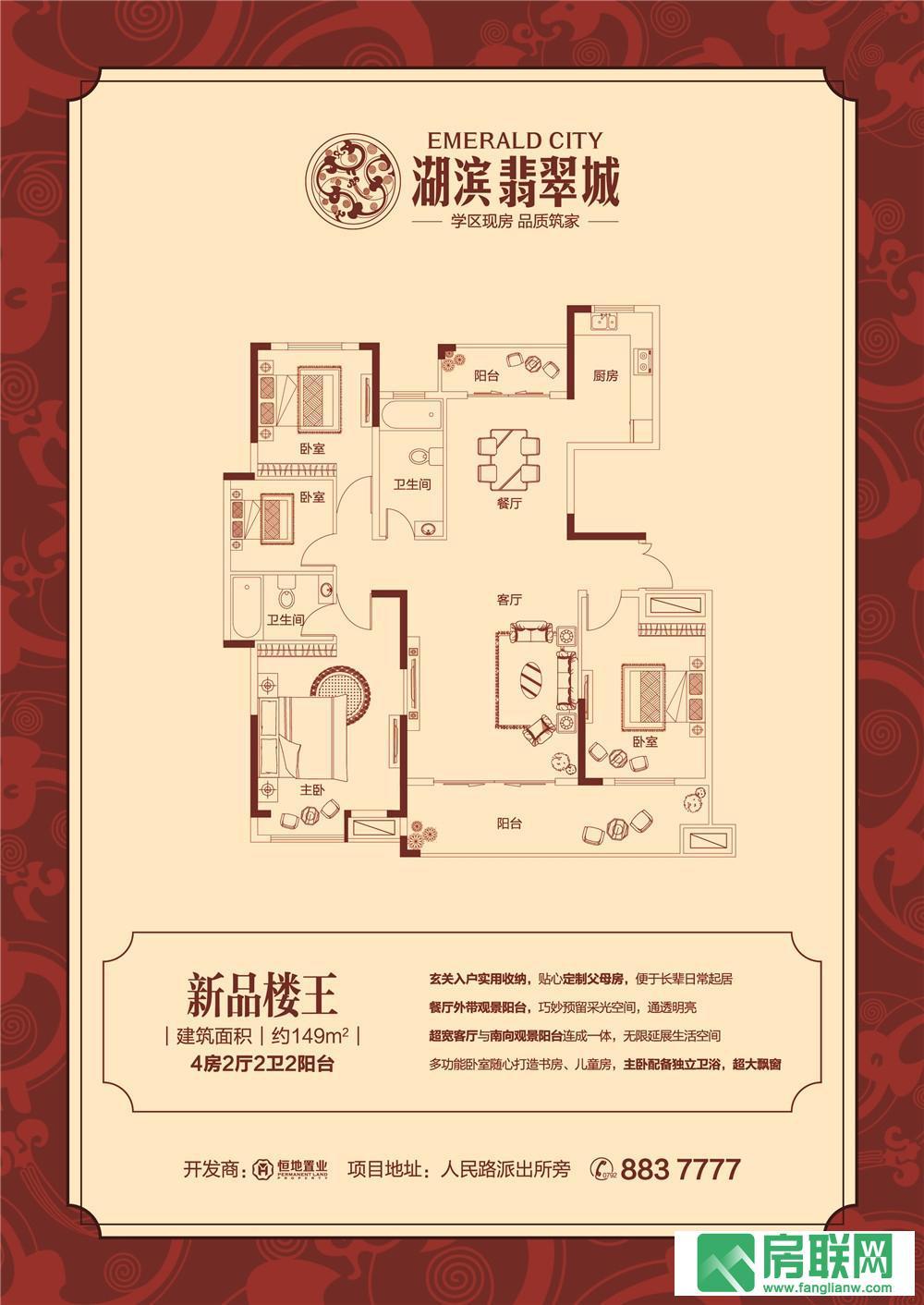 湖滨翡翠城的户型图