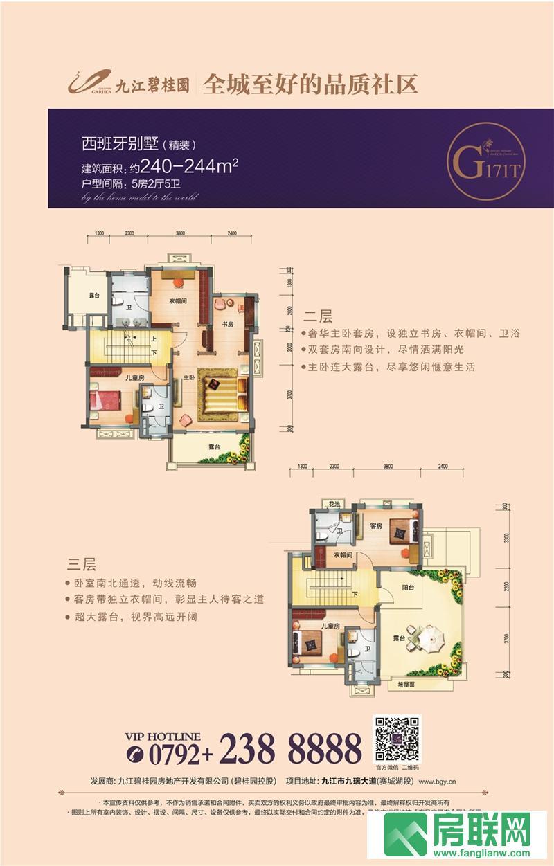 九江碧桂园的户型图