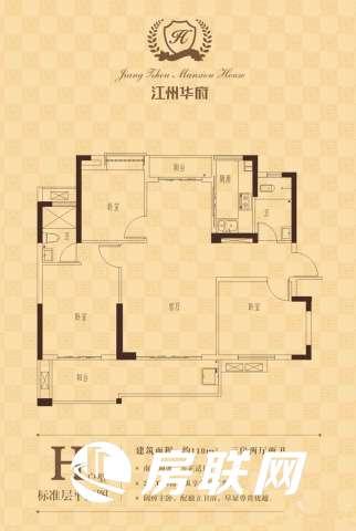 江州华府的户型图