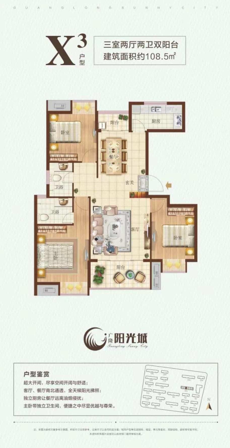 广隆·阳光城的户型图