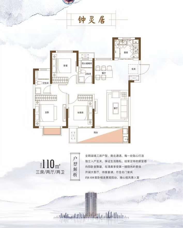 保利·庐山林语的户型图
