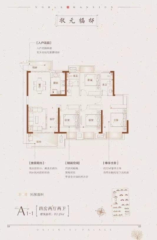 联发新旅·君悦江山的户型图