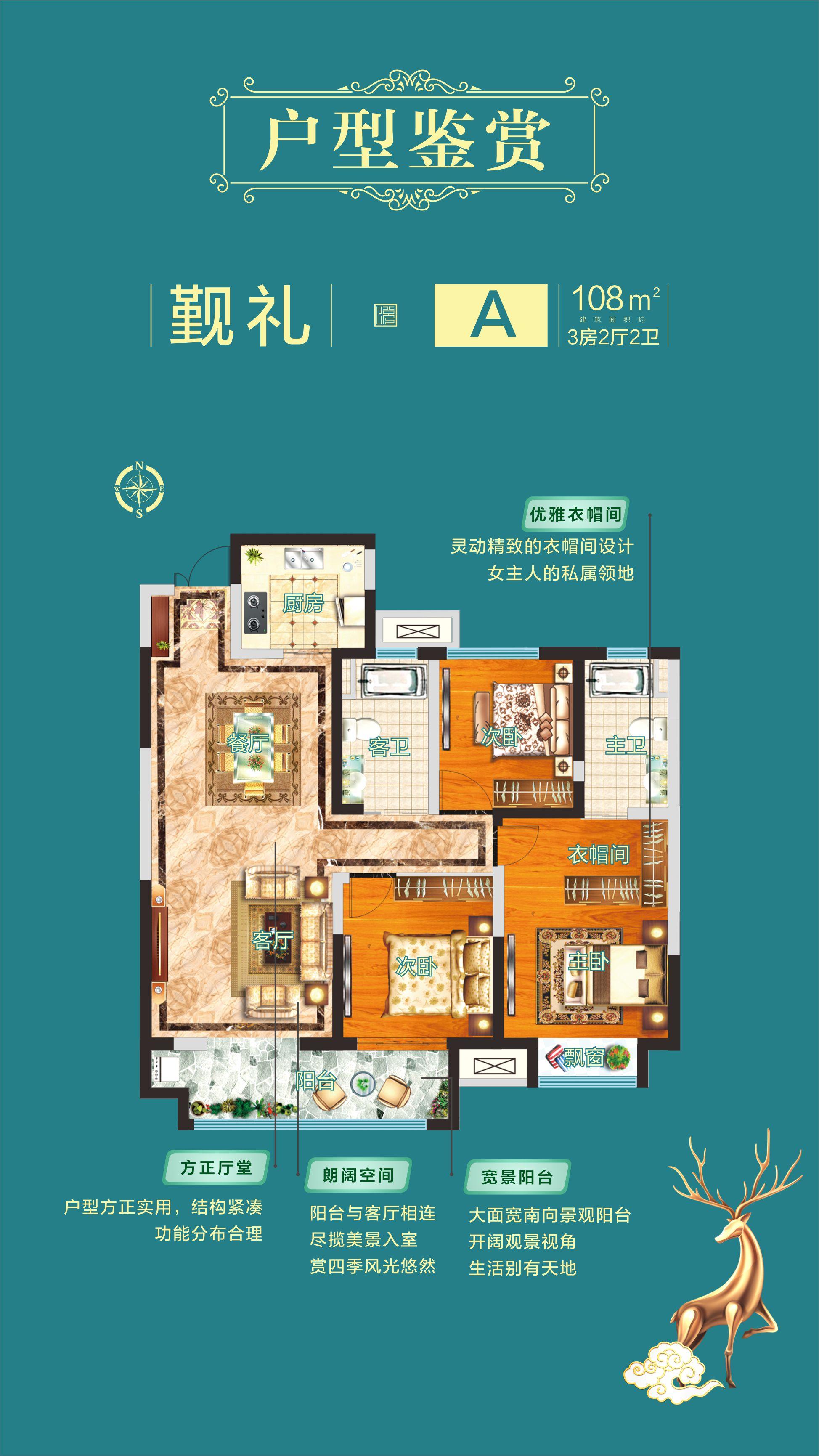 嘉圆·悦湖居的户型图