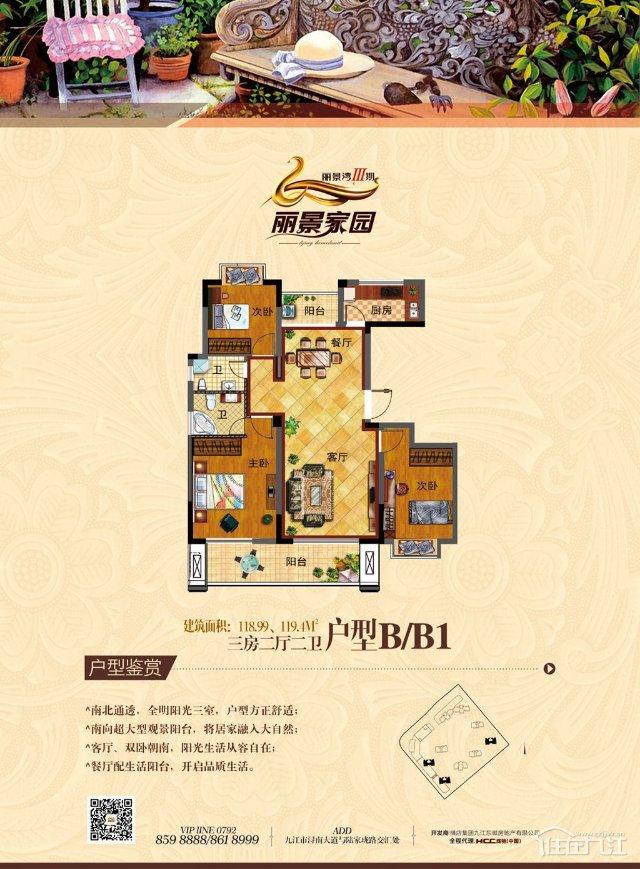 丽景家园 3室2厅123㎡
