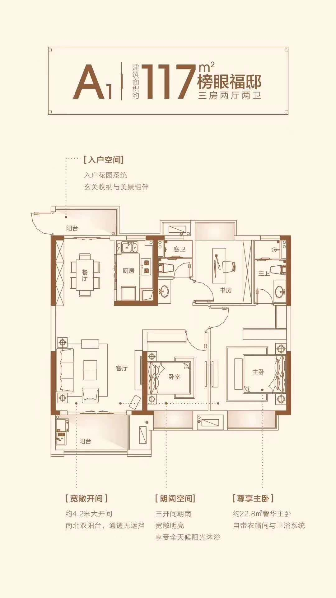 聯發新旅·君悅江山的戶型圖