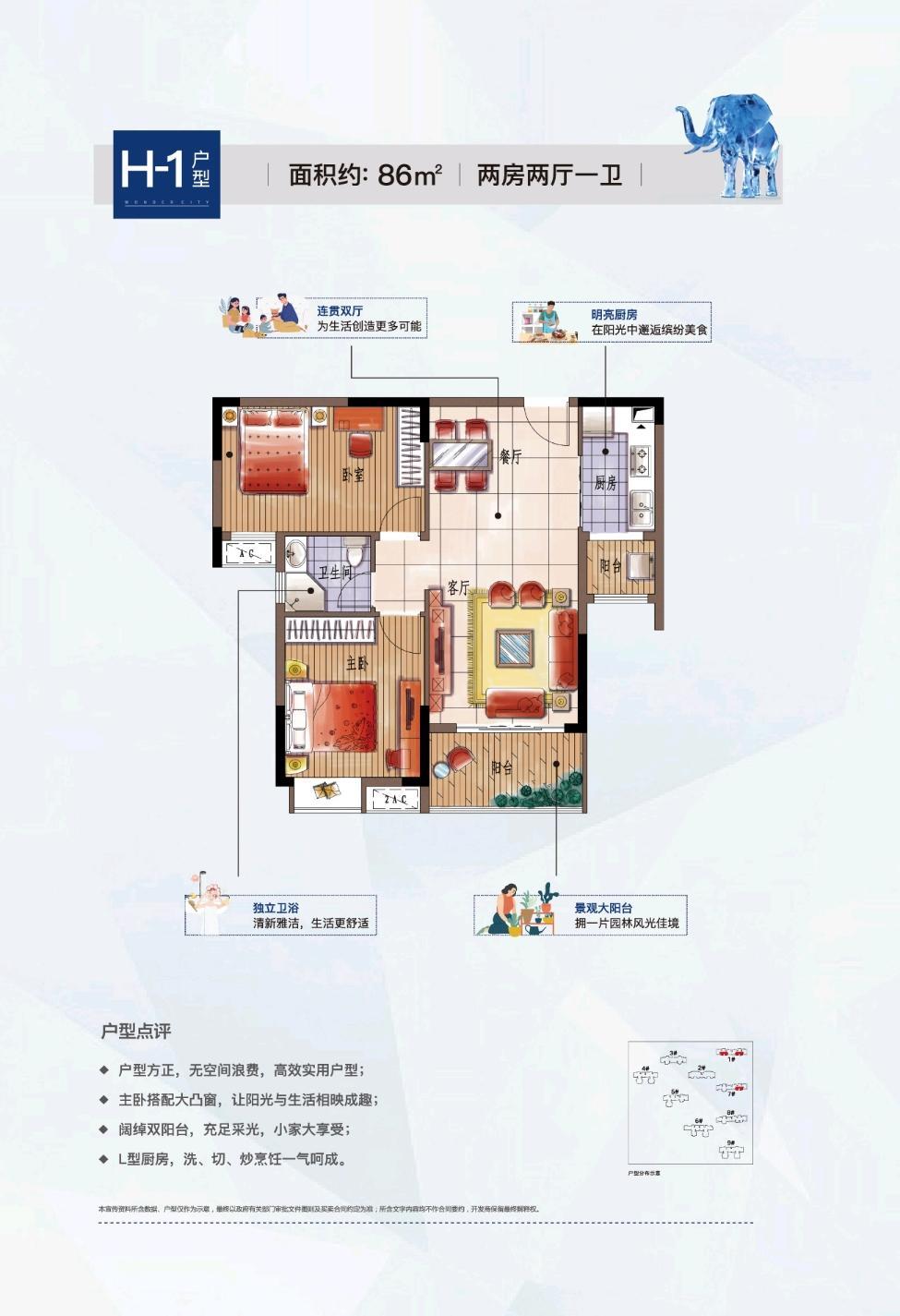 联泰万泰城的户型图