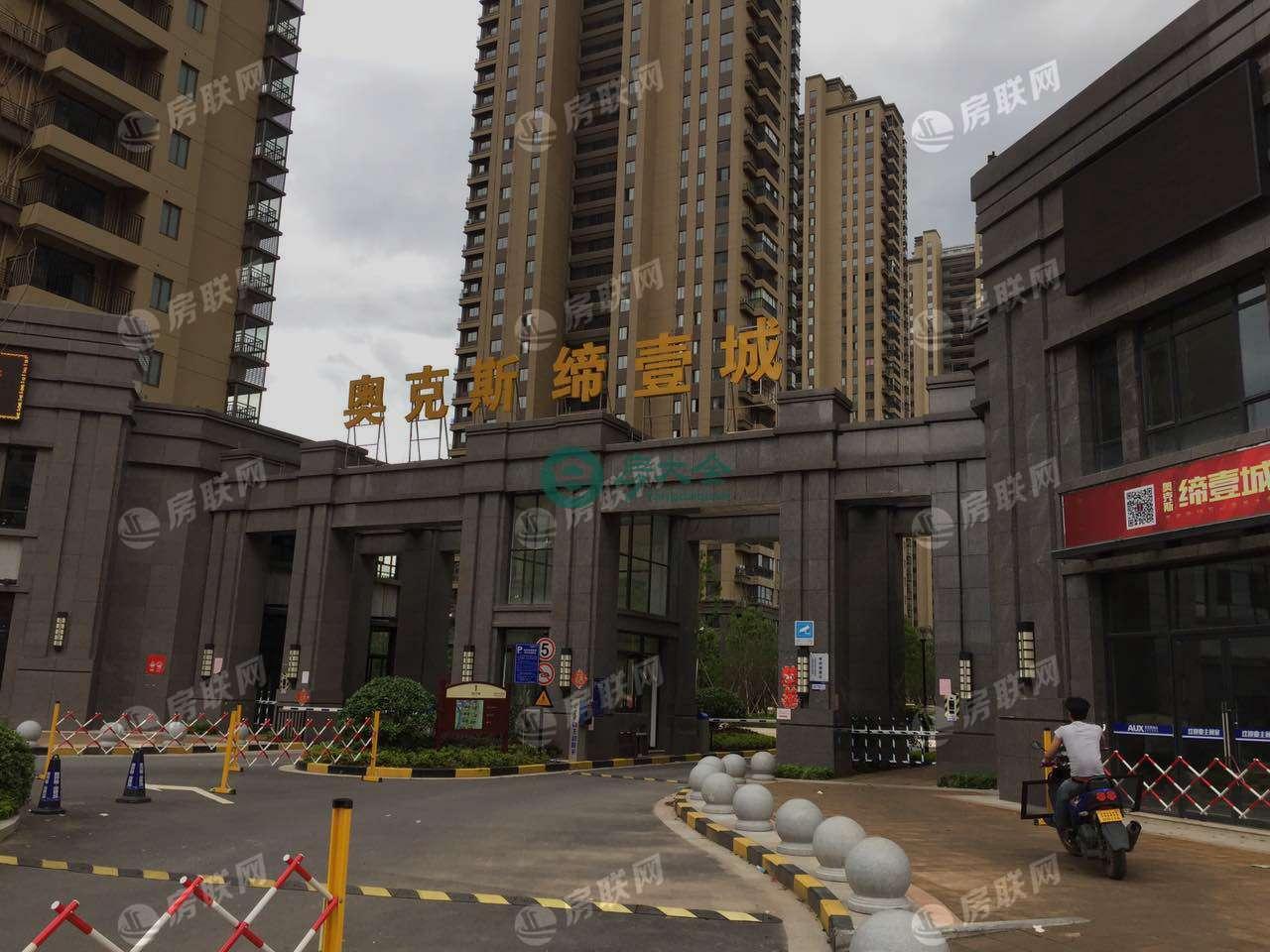 奥克斯缔壹城的实景图